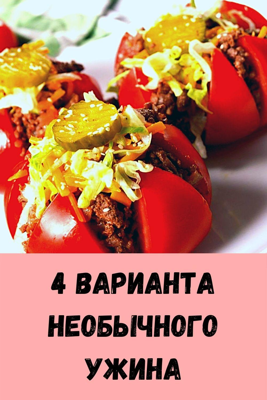 4 варианта необычного ужина