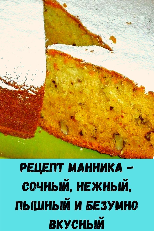 Рецепт манника - сочный, нежный, пышный и безумно вкусный