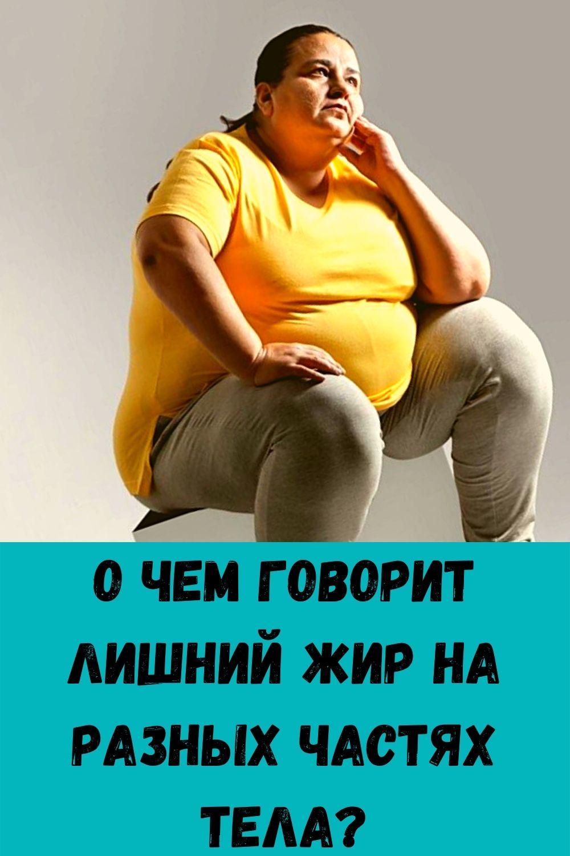 О чем говорит лишний жир на разных частях тела?