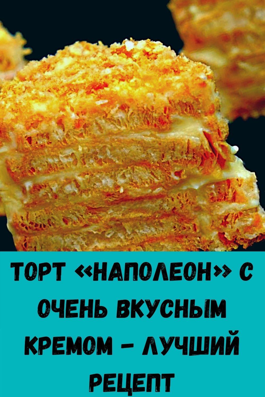 Торт «Наполеон» с очень вкусным кремом - лучший рецепт