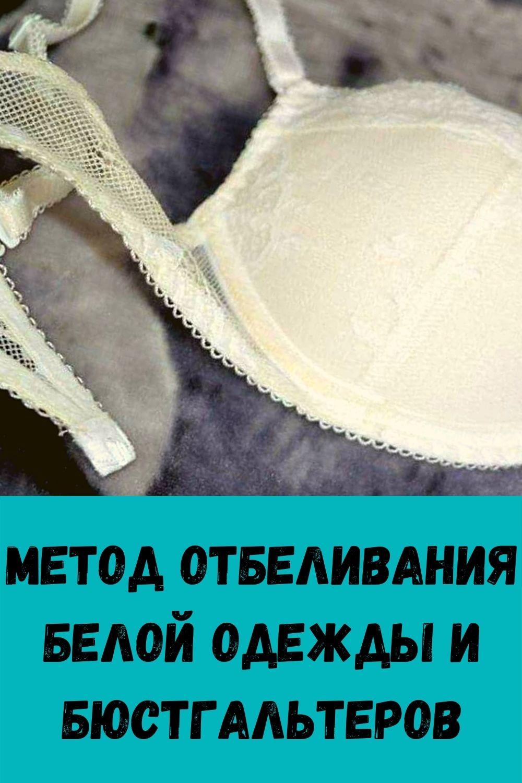 Метод отбеливания белой одежды и бюстгальтеров