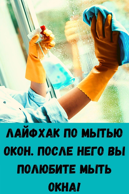 Лайфхак по мытью окон. После него вы полюбите мыть окна!