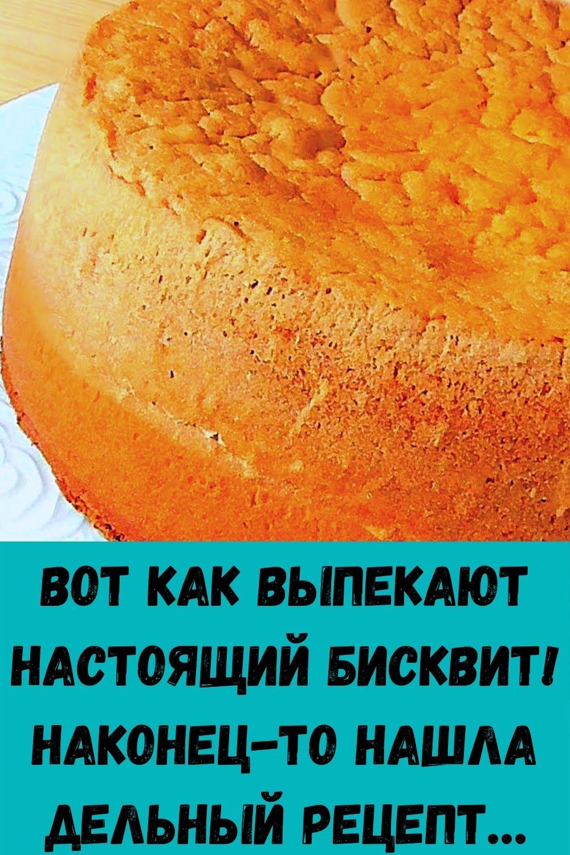 Вот как выпекают настоящий бисквит! Наконец-то нашла дельный рецепт…
