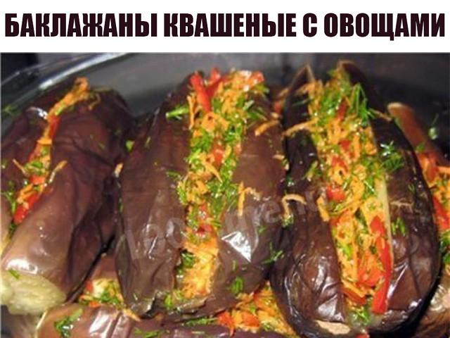 Подруга из Берлина научила меня этому чудесному блюду. Бaклaжaны квaшeныe с oвoщaми нa зиму