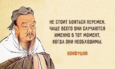 25 мудрейших цитат Конфуция - Мудрость,актуальная во все времена!