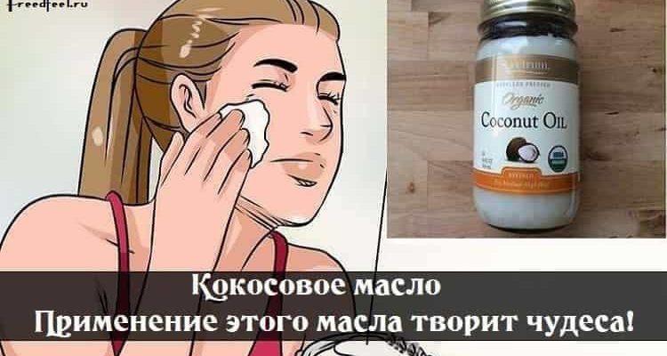Кокосовое масло. Применение этого масла творит чудеса!